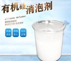 浙江泥砂浆洗涤专用消泡剂